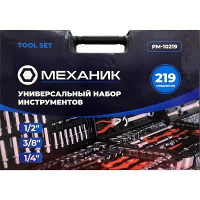 Механик 219 Предметов Набор Инструмента 1/2 3/8 1/4 PM-10219