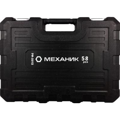 Механик 58 предметов набор инструментов РМ-10058