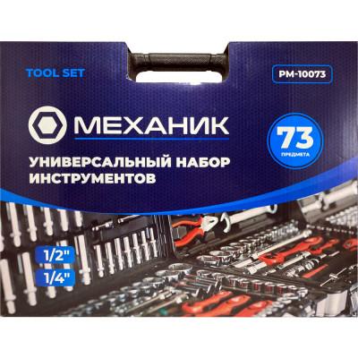 Механик 73 предмета набор инструментов Предмета PM-10073