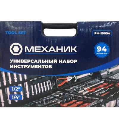 Механик 94 Предметов Набор Инструмента 1/2 1/4 PM-10094