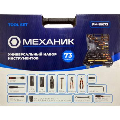 Набор Инструментов Механик 73 Предмета PM-10073
